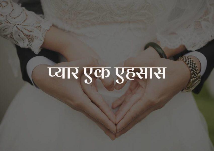 Pyar Ek Ehsas | Romantic