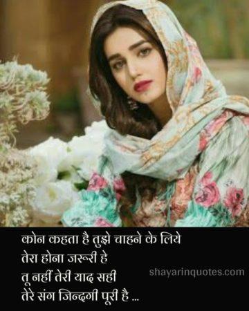 Alfaz Dil Ke | Love
