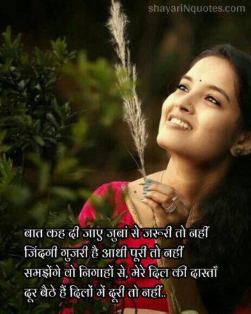 Dil Ki Dastan | Love