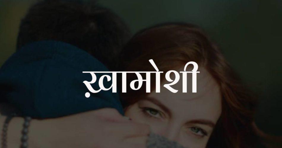 Khamoshi | Sad