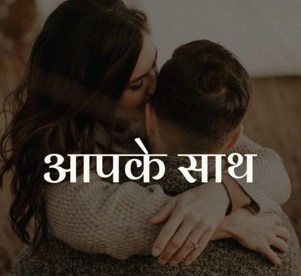Aap ke Sath | Romantic