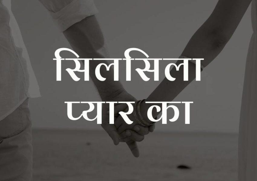 Silsila Pyar Ka | Romantic
