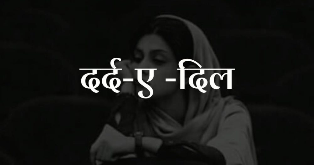 Dard-E-Dil   Sad