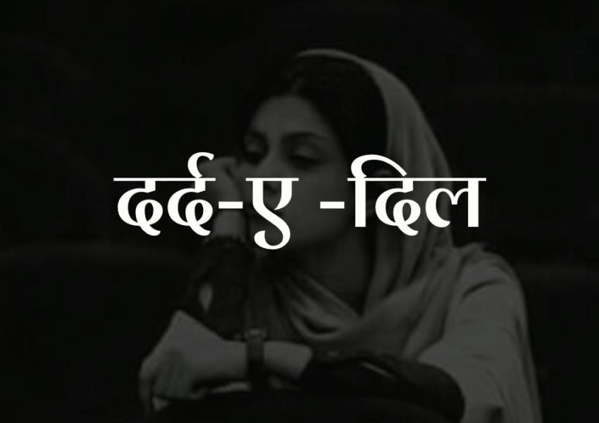 Dard-E-Dil | Sad