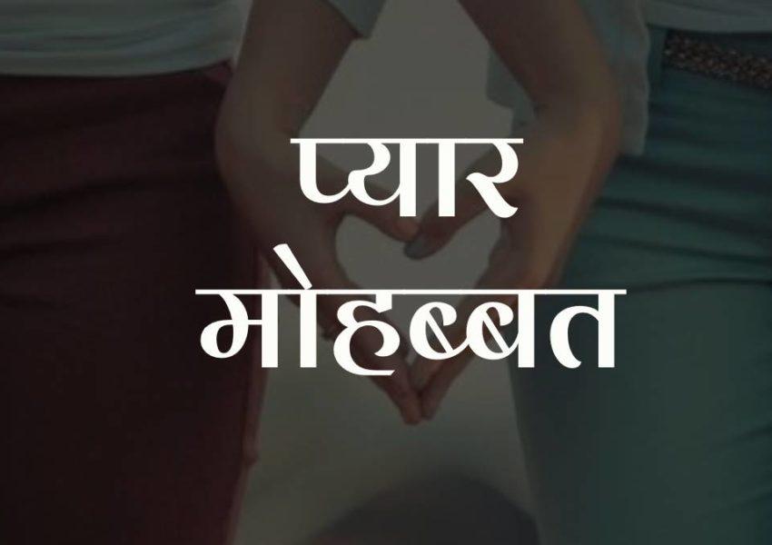 Pyar Mohobbat | Romantic