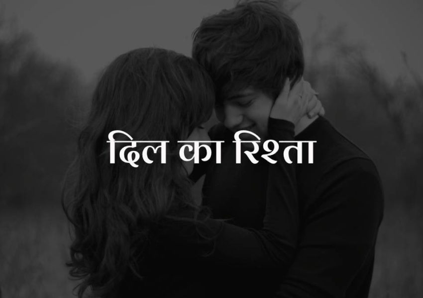 Dil Ka Rishta | Love