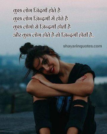 Heart Touching Love Shayari | Love