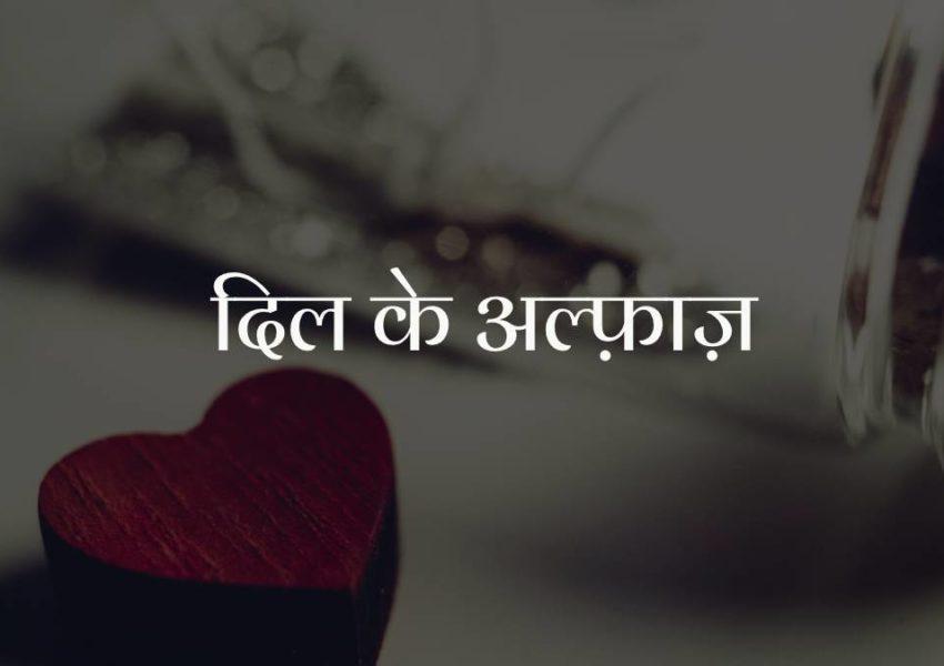 Dil Ke Alfaz | Love
