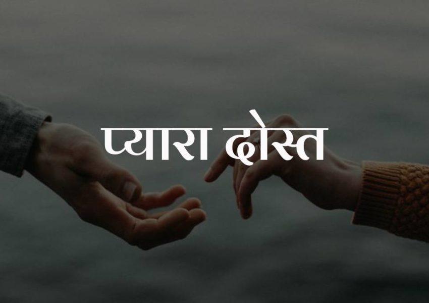 Pyara Dost | Friendship