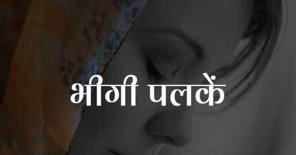 Bheegi Palken | Sad