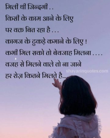 Afasana Dil Ka | Sad