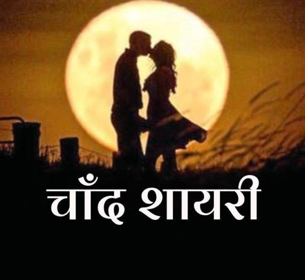Chand Shayari | Romantic