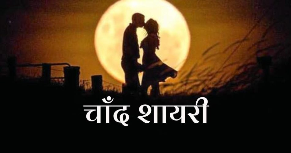 Chand Shayari | Romantic