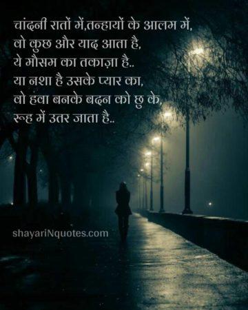 Chand Shayari   Romantic