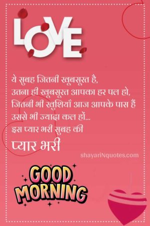 Good Morning Love Messages | Good Morning Love Messages