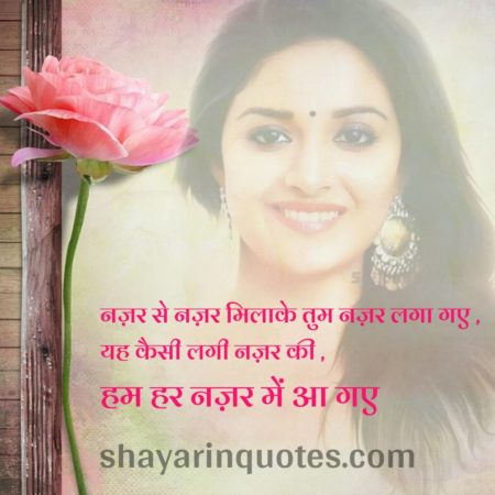 20 Best Love Quotes in Hindi   Love