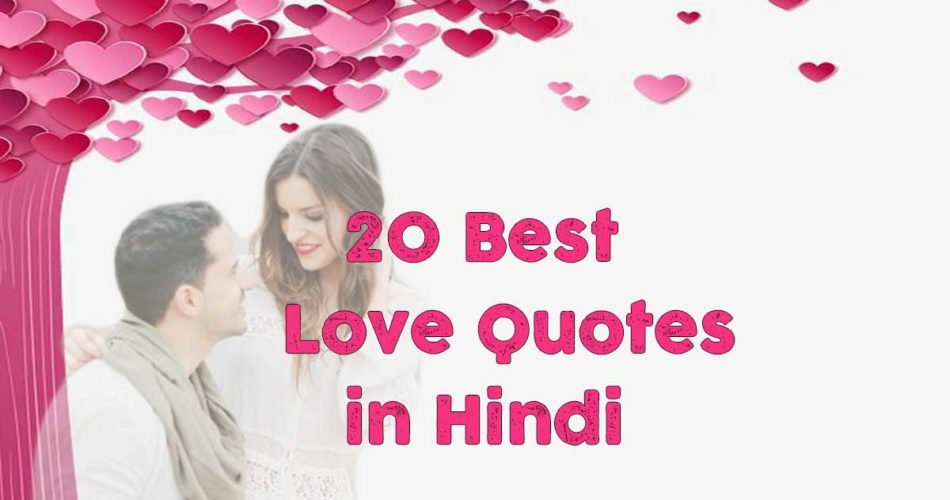 20 Best Love Quotes in Hindi | Love