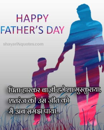 Father's Day Quotes   Father's Day Quotes
