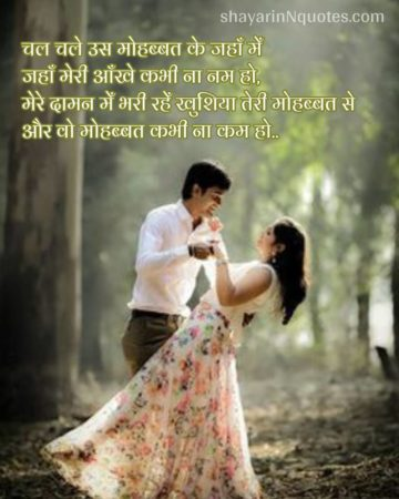 Mohabbatein   Love