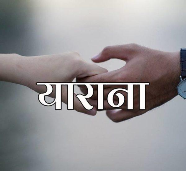Yaarana | Friendship