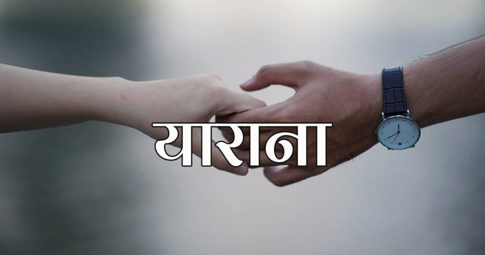 Yaarana | Friendship