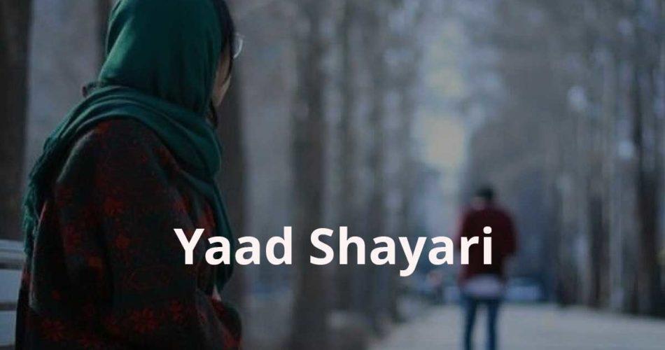 Yaad Shayari | Yaad Shayari