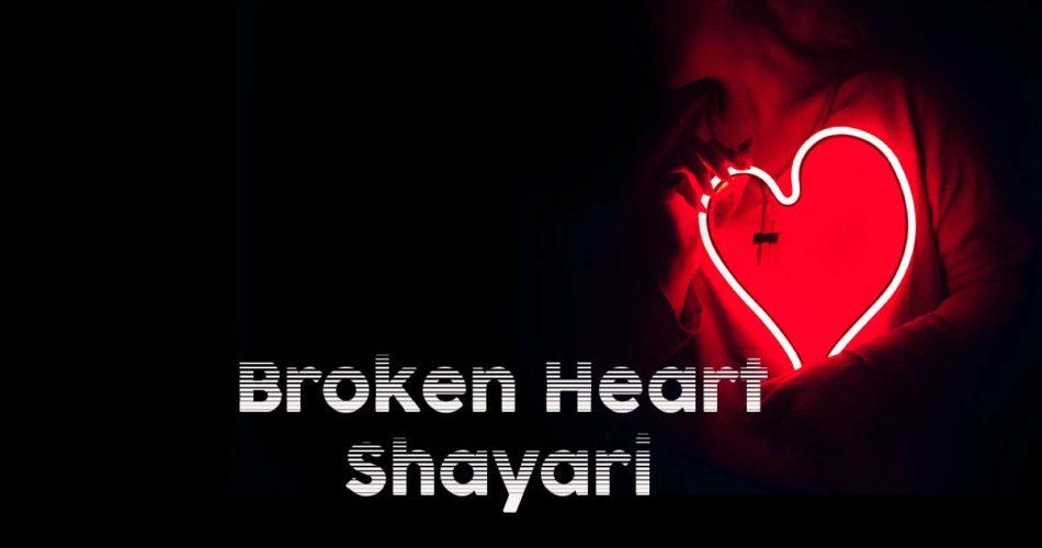 Broken Heart Shayari in Hindi | Broken Heart Shayari