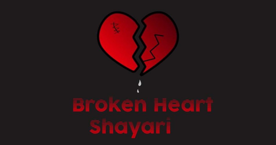 Broken Heart Shayari | Broken Heart Shayari