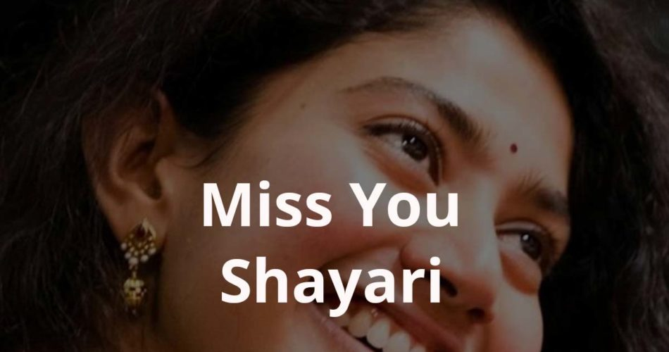 Miss You Shayari | Miss You Shayari