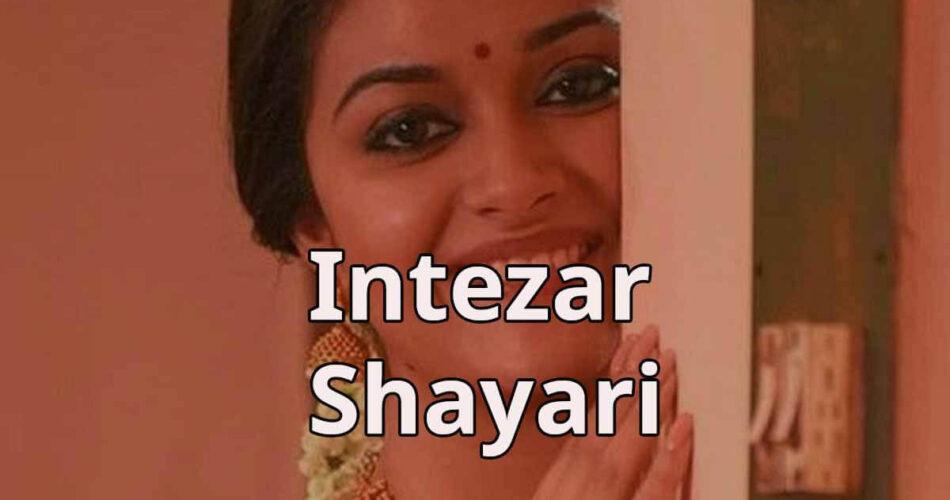 Intezar Shayari in Hindi   Intezar Shayari