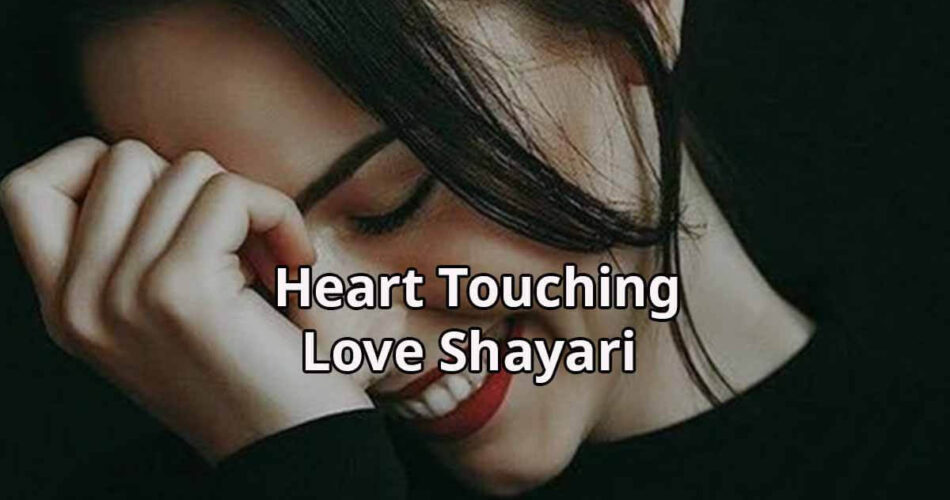 Heart Touching Love Shayari | Heart Touching Love Shayari