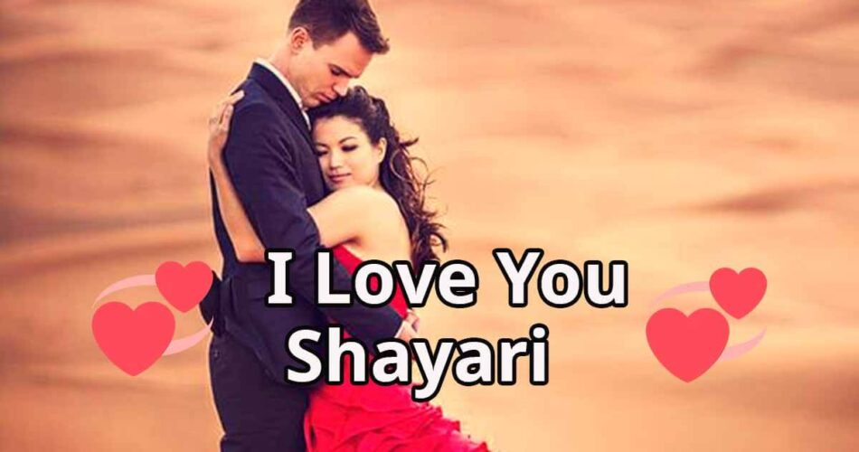 I Love You Shayari in Hindi | I Love You Shayari