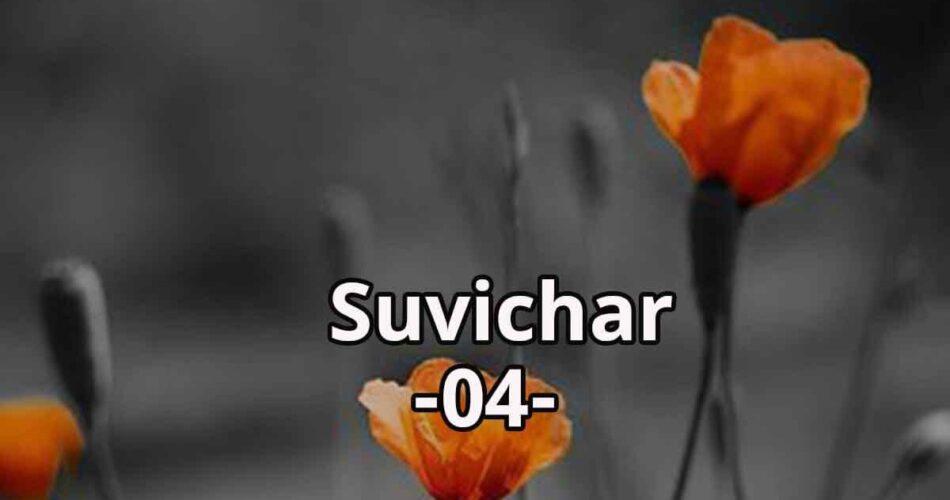 Sacchi Baatein in Hindi | Suvichar