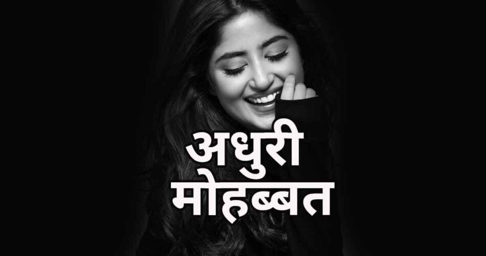 Adhuri Mohobbat | Love