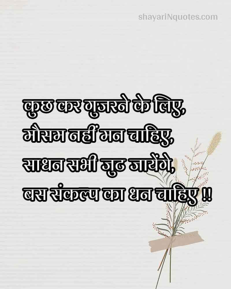 Motivational Quotes in Hindi | Motivational Quotes