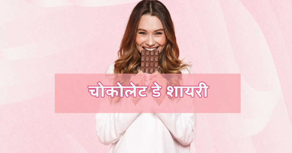 Chocolate Day Shayari | Valentine's Day