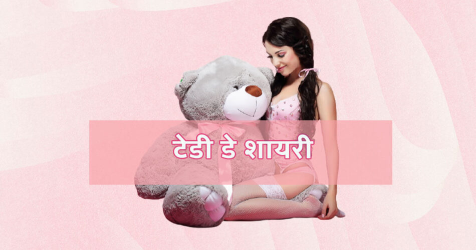 Teddy Day Shayari and Wishes | Valentine's Day