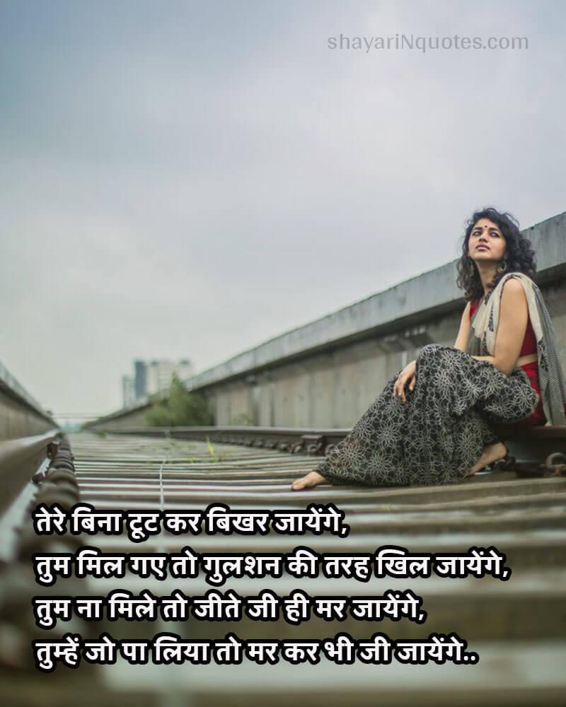 dil tod diya hindi shayari