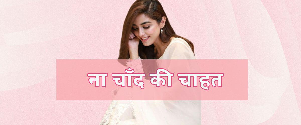 Na Chand Ki Chahat, 2 Line Love Shayari   2 Line Shayari