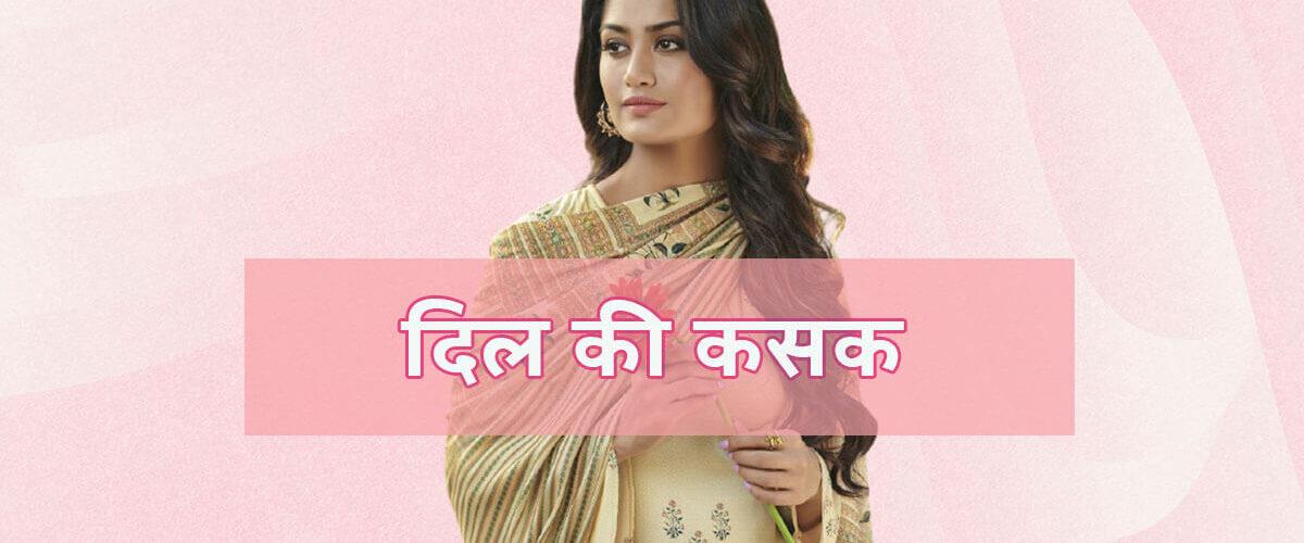 Dil ki Kasak | 2 Line Shayari