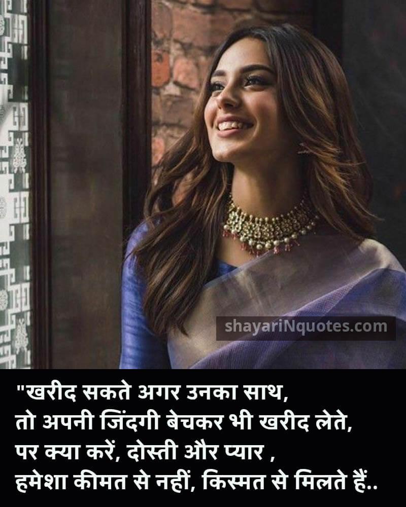 distance love shyari in hindi