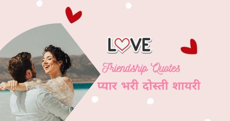 प्यार भरी दोस्ती, Love Friendship Quotes in Hindi | Friendship