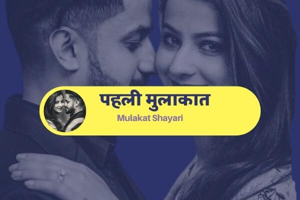 Pehli Mulakat Shayari
