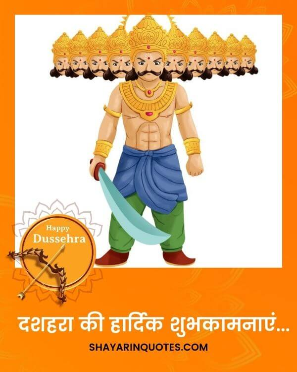 Happy Dussehra Wishes, Messages, Quotes