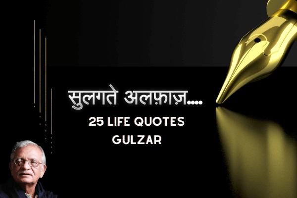 Famous Gulzar Quotes